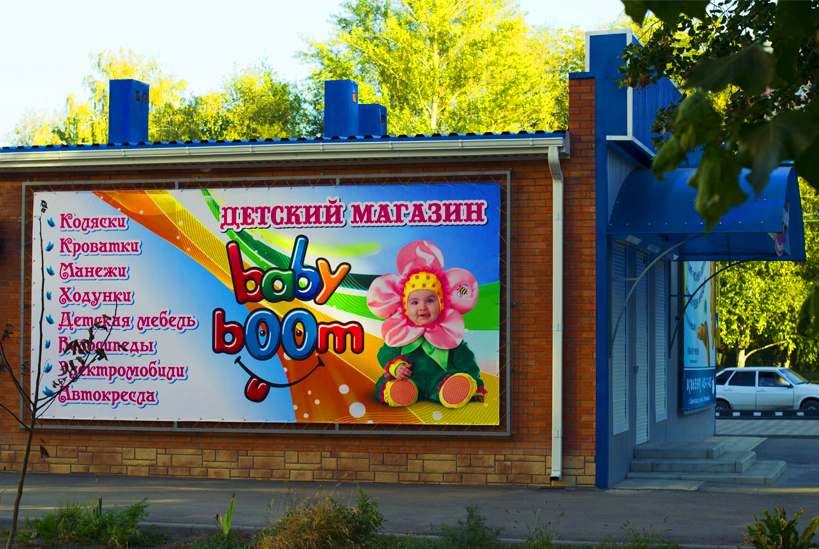 реклама на детский магазин фото